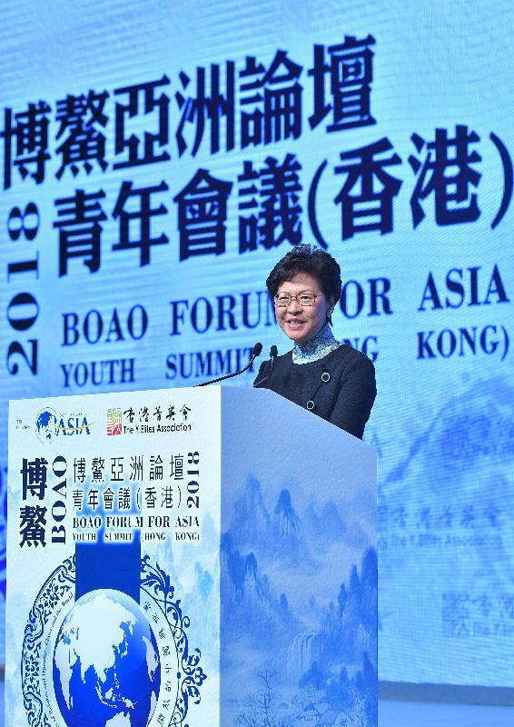 行政長官林鄭月娥今日(十一月八日)在2018博鰲亞洲論壇青年會議(香港)開幕禮致辭。