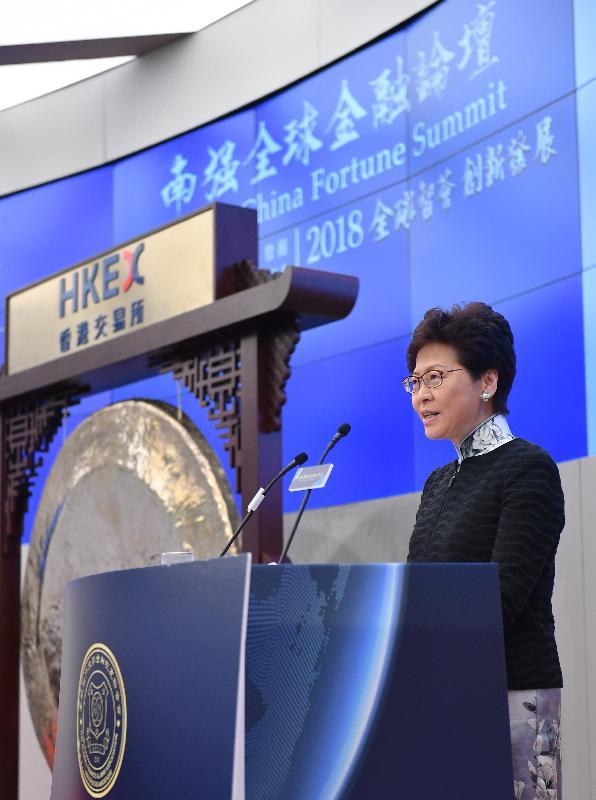 行政長官林鄭月娥今日(十一月九日)上午在南強全球金融論壇致辭。