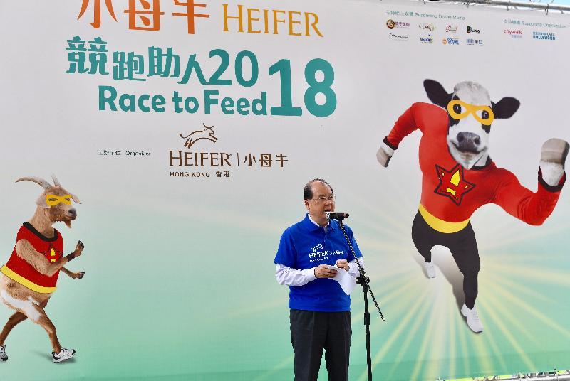 政務司司長張建宗今日(十一月十一日)在香港科學園出席小母牛競跑助人2018啟動禮,並在活動上致辭。