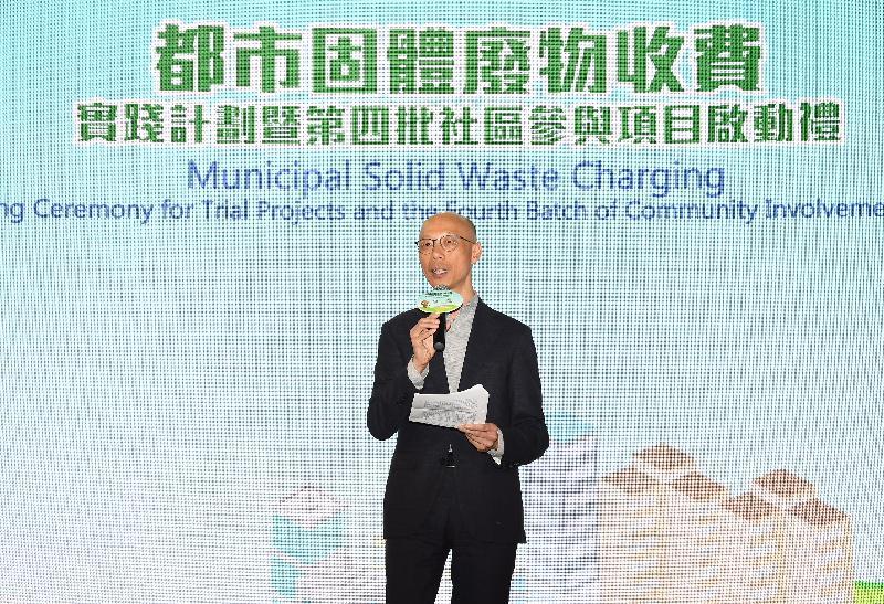 環境局局長黃錦星今日(十一月十二日)在都市固體廢物收費實踐計劃及社區參與項目啟動禮致辭。