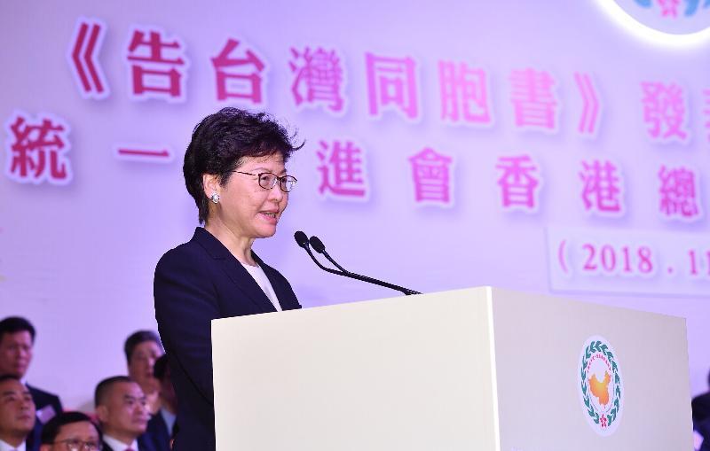行政長官林鄭月娥今日(十一月十三日)在《告台灣同胞書》發表四十周年紀念大會暨中國和平統一促進會香港總會第三屆理事會就職典禮致辭。
