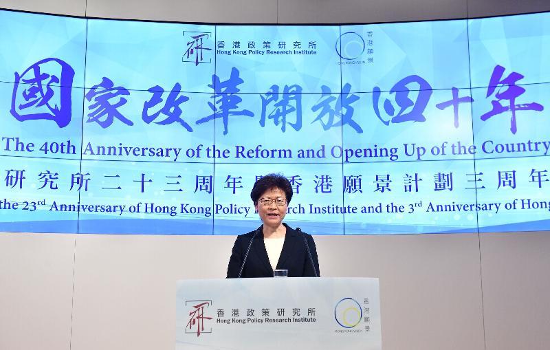 行政長官林鄭月娥今日(十一月十三日)傍晚在香港政策研究所二十三周年暨香港願景計劃三周年慶祝酒會致辭。酒會亦慶祝國家改革開放四十周年。