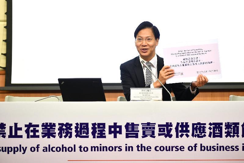 衞生署控煙酒辦公室主管李培文醫生今日(十一月十四日)主持記者會,講解新控酒法例的實施詳情。條例禁止在業務過程中向未成年人售賣和供應酒類。