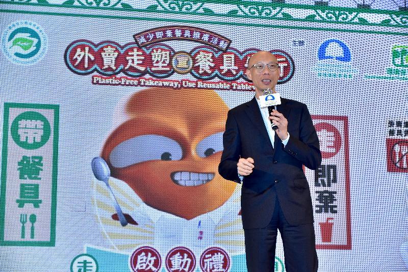 環境局局長黃錦星今日(十一月十五日)在「外賣走塑 餐具先行」宣傳及公眾教育運動啟動典禮致辭。