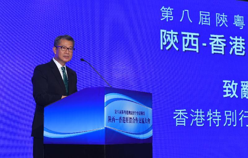 財政司司長陳茂波今日(十一月十五日)在陝西—香港經貿合作交流大會致辭。