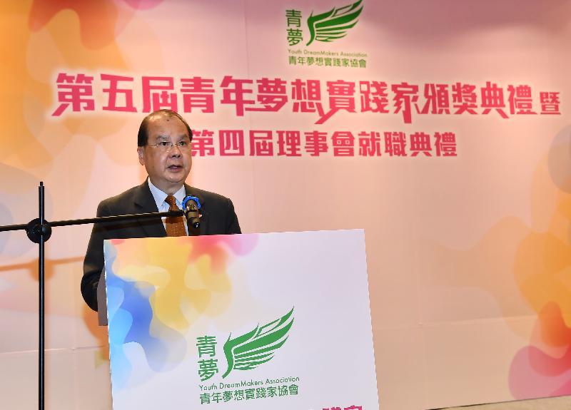 政務司司長張建宗今日(十一月十七日)在第五屆青年夢想實踐家頒獎典禮致辭。