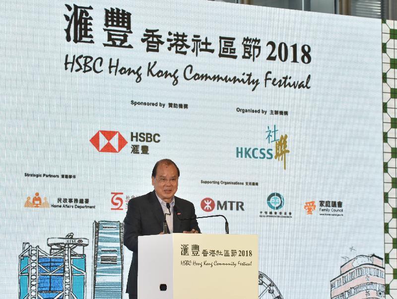 政務司司長張建宗今日(十一月十八日)在「滙豐香港社區節2018」開幕禮致辭。