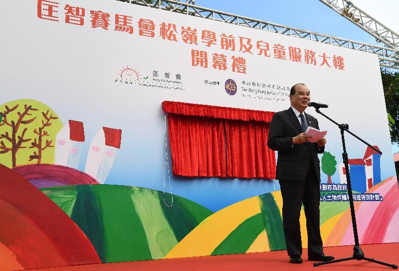 政務司司長張建宗今日(十一月十九日)在匡智賽馬會松嶺學前及兒童服務大樓開幕禮致辭。