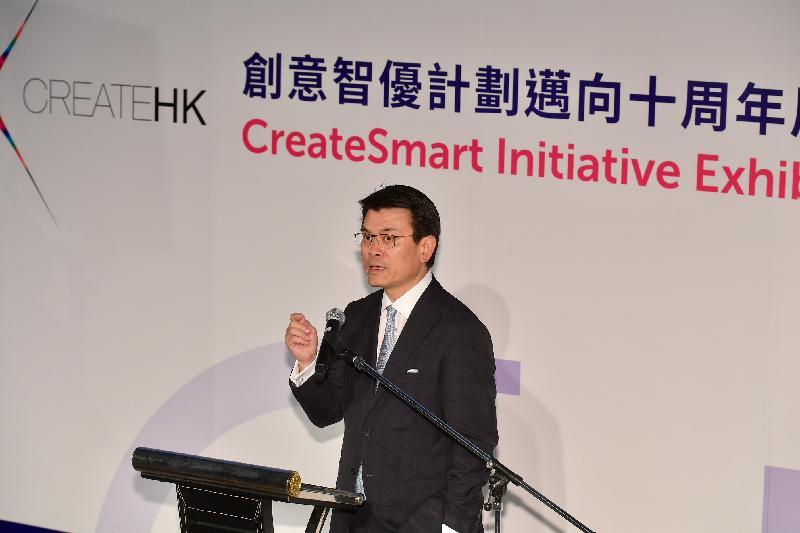 The Secretary for Commerce and Economic Development, Mr Edward Yau, addresses the opening ceremony of the CreateSmart Initiative Exhibition at Tai Kwun, Central today (November 22).