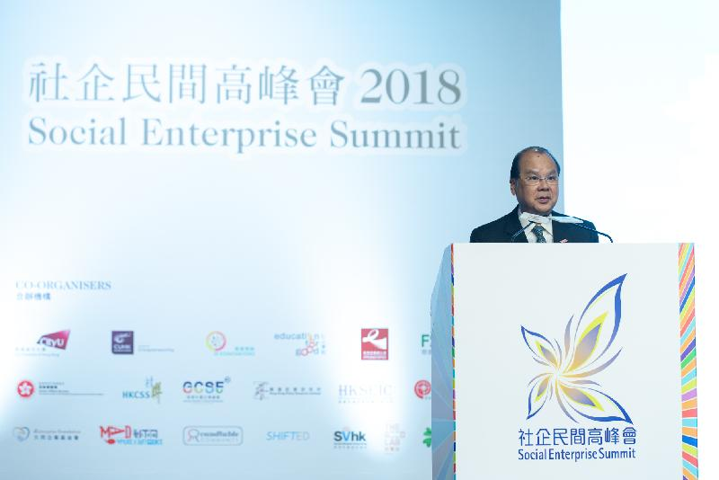The Chief Secretary for Administration, Mr Matthew Cheung Kin-chung, speaks at the grand opening of the Social Enterprise Summit 2018 this afternoon (November 22).