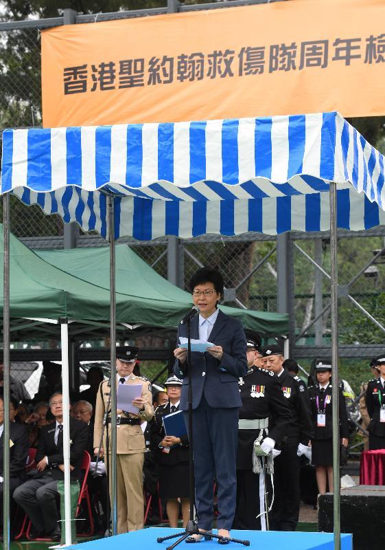 行政長官林鄭月娥今日(十一月二十五日)在香港聖約翰救傷隊周年檢閱致辭。