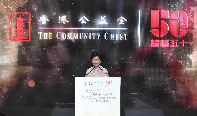 行政長官林鄭月娥今日(十一月二十七日)在香港公益金五十周年晚宴致辭。