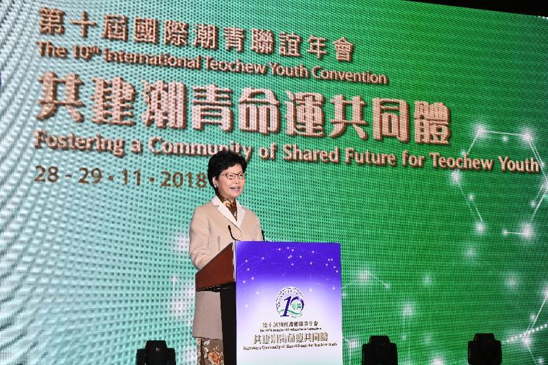 行政長官林鄭月娥今日(十一月二十九日)上午在第十屆國際潮青聯誼年會開幕式致辭。