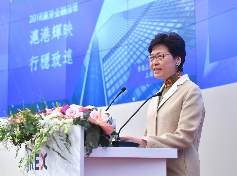 行政長官林鄭月娥今日(十一月二十九日)在2018滬港金融論壇閉幕式致辭。