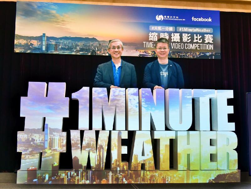 香港天文台台長岑智明(左)和Facebook香港及台灣公共政策總監陳澍今日(十一月二十九日)主持由天文台主辦、Facebook全力支持的「天氣一分鐘」縮時攝影比賽啟動儀式。