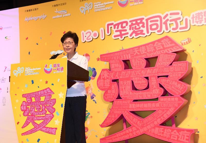 行政長官林鄭月娥今日(十二月一日)在12‧1「罕愛同行」博覽會發言。