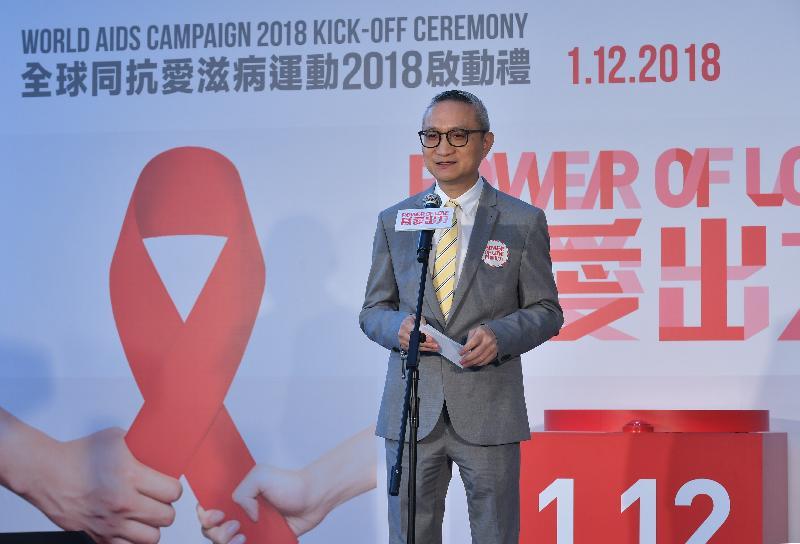食物及衞生局副局長徐德義醫生今日(十二月一日)在「為愛出力──全球同抗愛滋病運動2018啟動禮」致辭,響應每年十二月一日的「世界愛滋病日」。