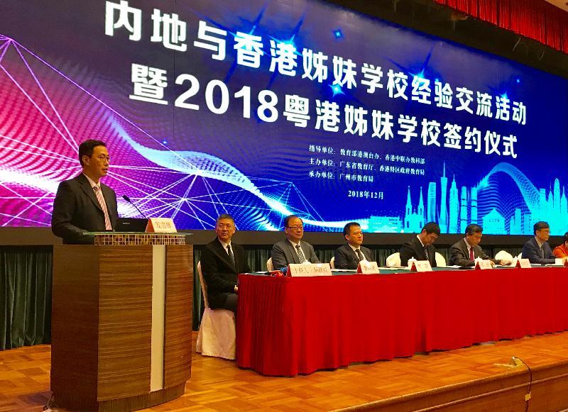 教育局局長楊潤雄(左)今日(十二月四日)在廣州舉行的2018粵港姊妹學校簽約儀式致辭。