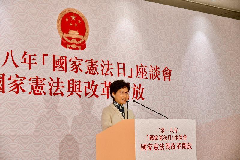 行政長官林鄭月娥今日(十二月四日)在二零一八年「國家憲法日」座談會致辭。