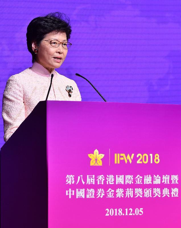 行政長官林鄭月娥今日(十二月五日)早上在第八屆香港國際金融論壇暨中國證券金紫荊獎頒獎典禮致辭。