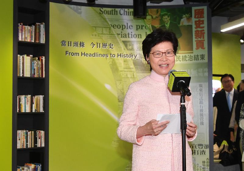 行政長官林鄭月娥今日(十二月五日)在香港新聞博覽館開幕典禮致辭。