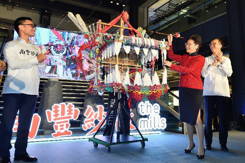 行政長官林鄭月娥(中)今日(十二月六日)出席南豐紗廠開幕典禮,並主持舞龍點睛儀式。