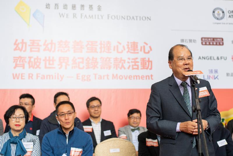 政務司司長張建宗今日(十二月九日)出席幼吾幼慈善蛋撻心連心 — 齊破世界紀錄籌款活動,並在活動上致辭。