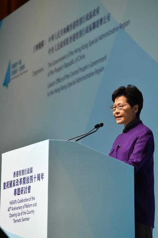 行政長官林鄭月娥今日(十二月十日)在香港特別行政區慶祝國家改革開放四十周年專題研討會致辭。