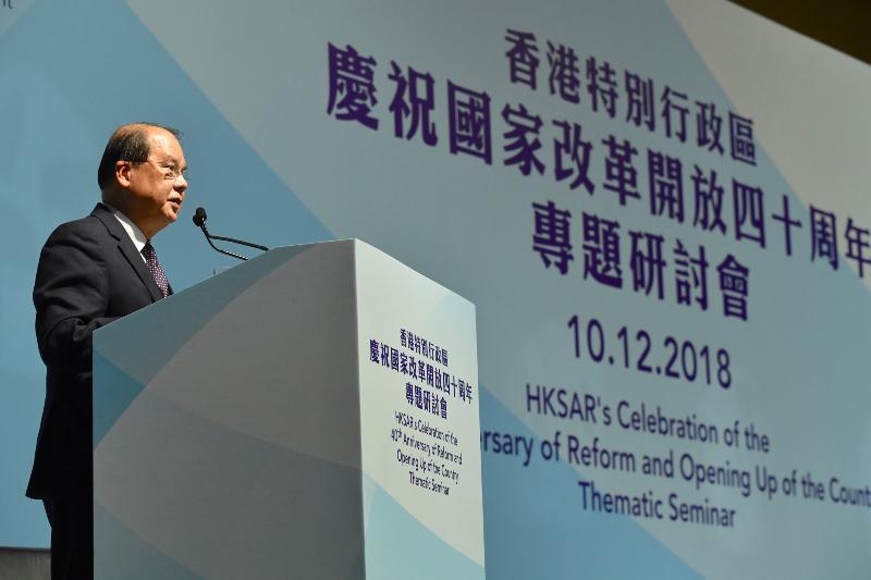 政務司司長張建宗今日(十二月十日)在香港特別行政區慶祝國家改革開放四十周年專題研討會致辭。