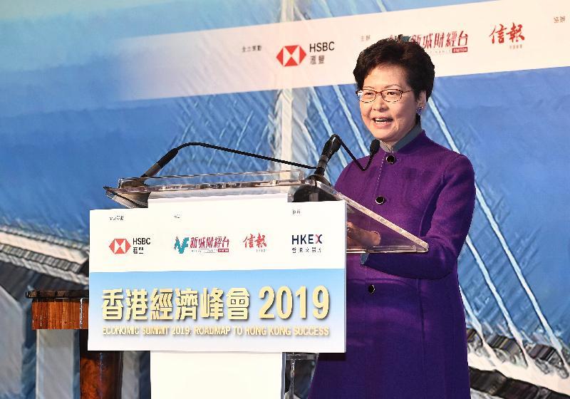 行政長官林鄭月娥今日(十二月十日)在香港經濟峰會2019致辭。