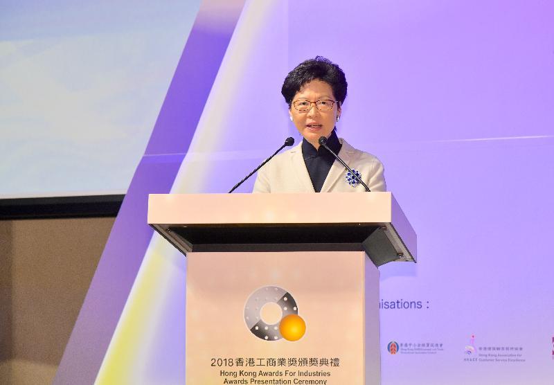 行政長官林鄭月娥今日(十二月十一日)在2018香港工商業獎頒獎典禮致辭。