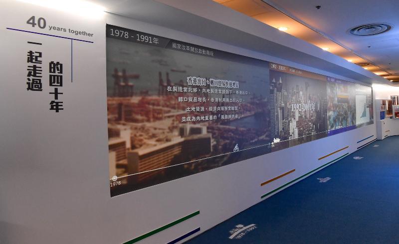 香港特區政府慶祝國家改革開放四十周年:「飛躍四十載 同發展‧共繁榮」展覽今日(十二月十一日)於香港歷史博物館開幕。圖示展覽中的里程碑影片。