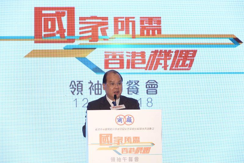 政務司司長張建宗今日(十二月十二日)在香港中華廠商聯合會慶祝國家改革開放40年系列活動之「國家所需 香港機遇」領袖午餐會致辭。
