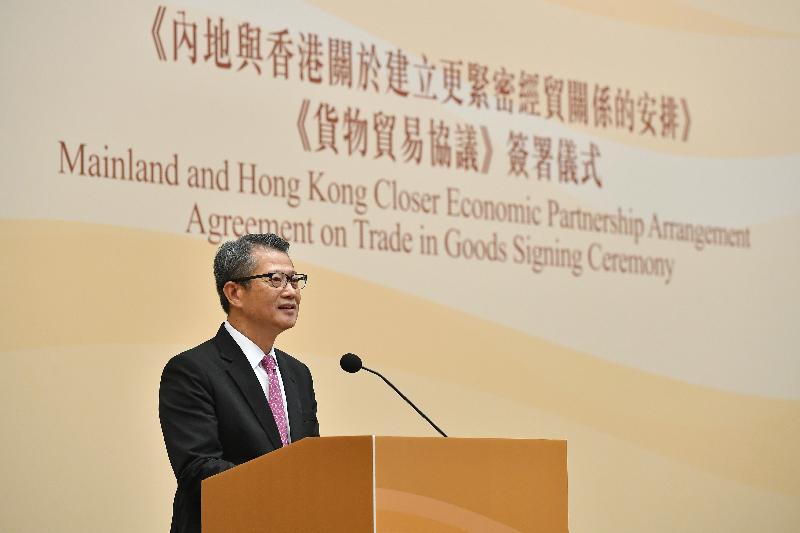 財政司司長陳茂波今日(十二月十四日)在添馬政府總部舉行的《內地與香港關於建立更緊密經貿關係的安排》《貨物貿易協議》簽署儀式致辭。