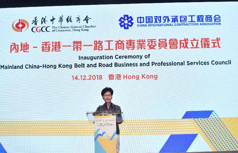 行政長官林鄭月娥今日(十二月十四日)在內地──香港一帶一路工商專業委員會成立儀式致辭。