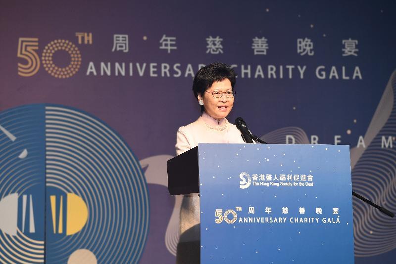行政長官林鄭月娥今日(十二月十四日)在香港聾人福利促進會50周年慈善晚宴致辭。
