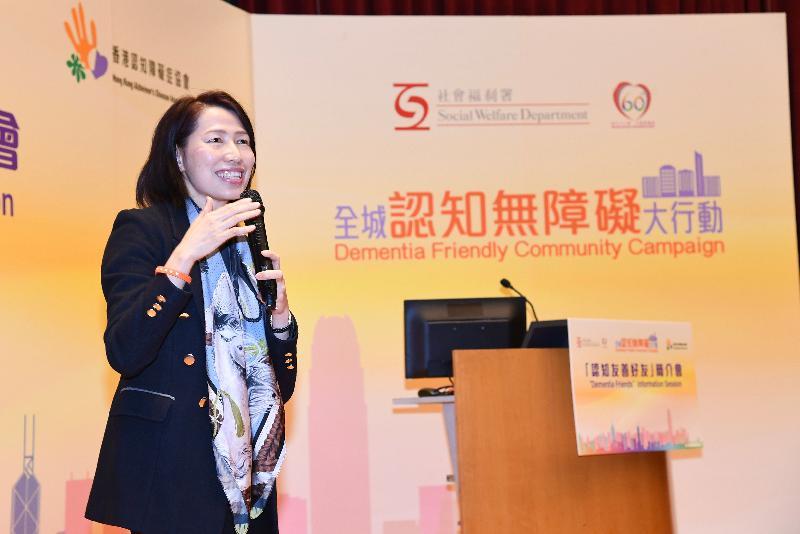 社會福利署署長葉文娟今日(十二月十五日)在「認知友善好友」簡介會鼓勵市民登記成為「認知友善好友」。