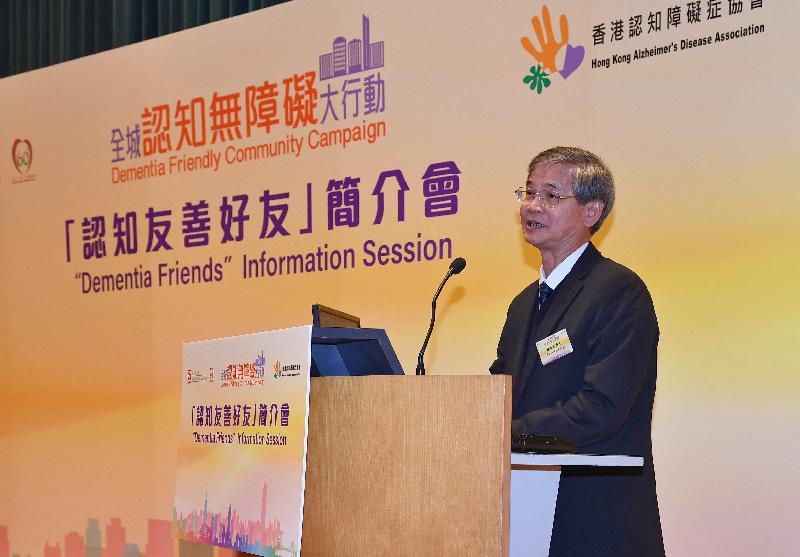 勞工及福利局局長羅致光博士今日(十二月十五日)在「認知友善好友」簡介會致辭。