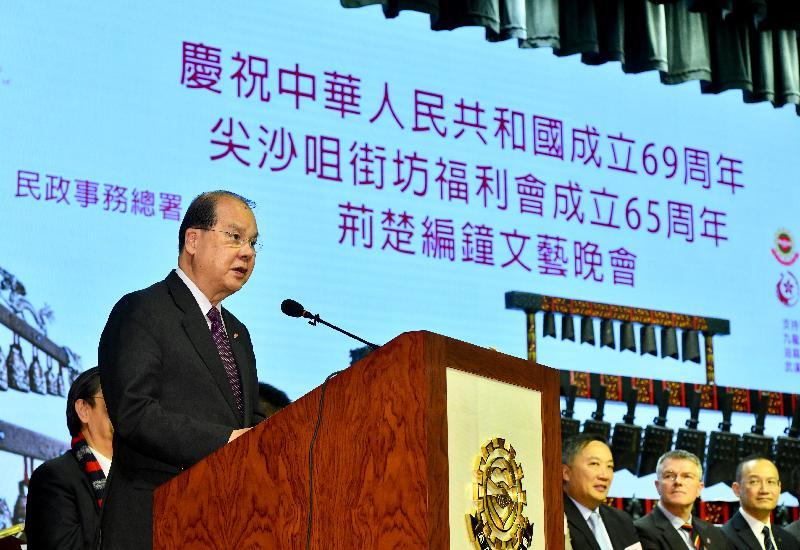 政務司司長張建宗今日(十二月十七日)出席慶祝中華人民共和國成立69周年暨尖沙咀街坊福利會成立65周年晚會並致辭。