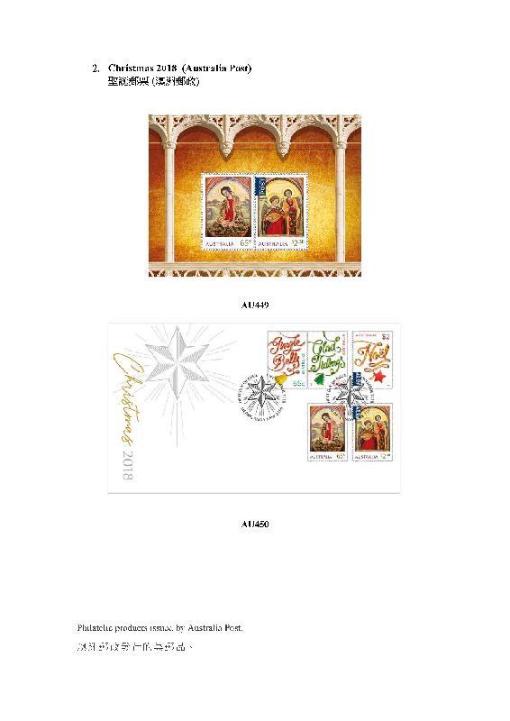 香港郵政今日(十二月十八日)公布發售內地、澳門和海外的集郵品。圖示澳洲郵政發行的集郵品。