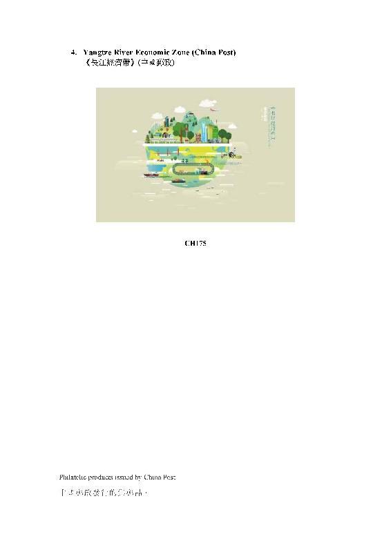 香港郵政今日(十二月十八日)公布發售內地、澳門和海外的集郵品。圖示中國郵政發行的集郵品。