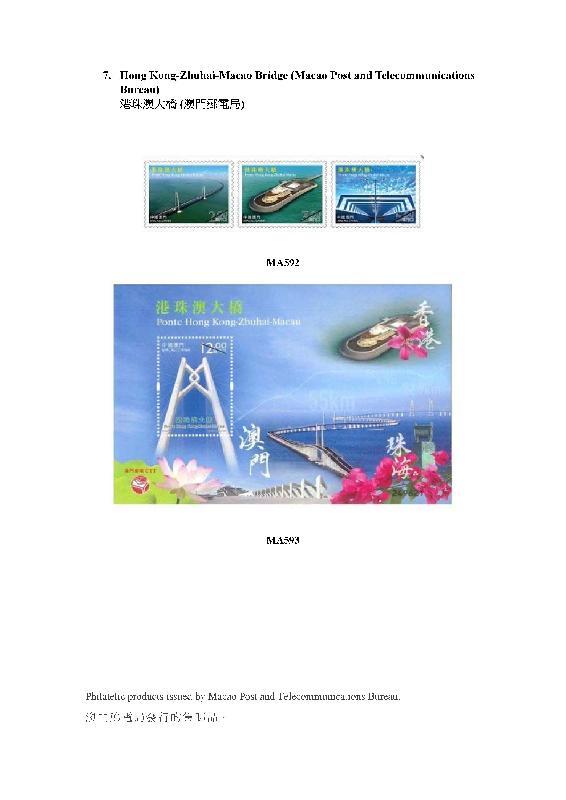 香港郵政今日(十二月十八日)公布發售內地、澳門和海外的集郵品。圖示澳門郵電局發行的集郵品。