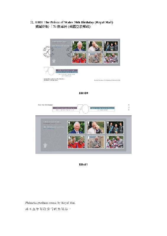 香港郵政今日(十二月十八日)公布發售內地、澳門和海外的集郵品。圖示英國皇家郵政發行的集郵品。