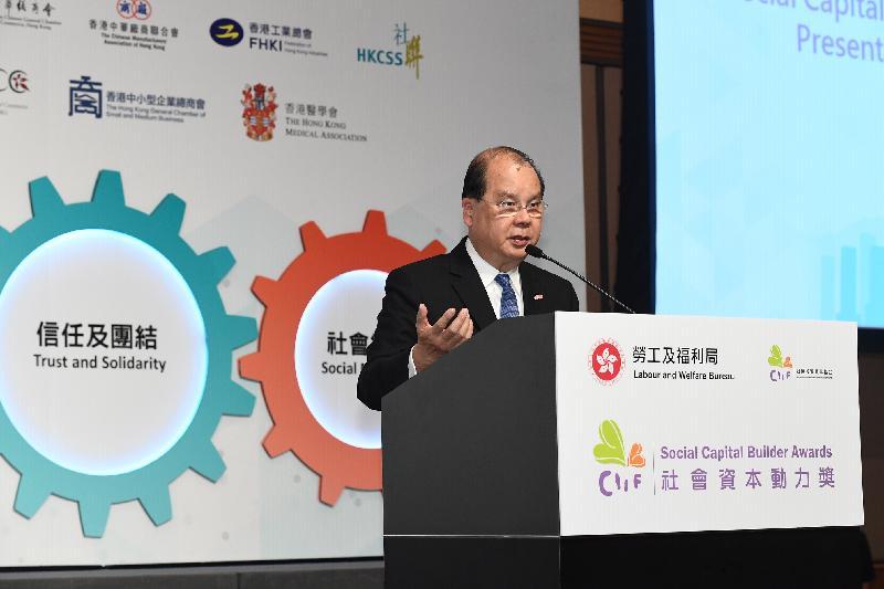 政務司司長張建宗今日(十二月十八日)下午在社區投資共享基金社會資本動力獎頒獎禮致辭。