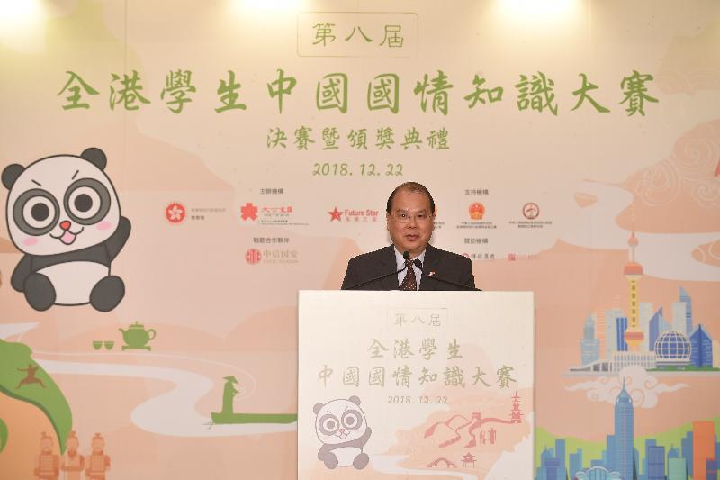 政務司司長張建宗今日(十二月二十二日)下午在第八屆全港學生中國國情知識大賽頒獎典禮致辭。