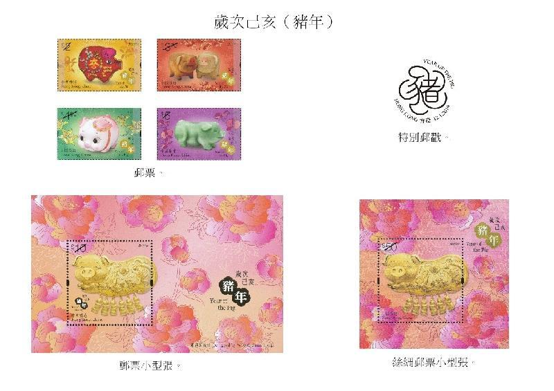 圖示以「歲次己亥(豬年)」為題的一套郵票、郵票小型張和特別郵戳。