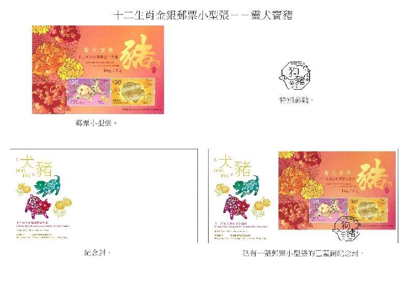 圖示以「十二生肖金銀郵票小型張——靈犬寶豬」為題的郵票小型張、特別郵戳、紀念封和已蓋銷紀念封。