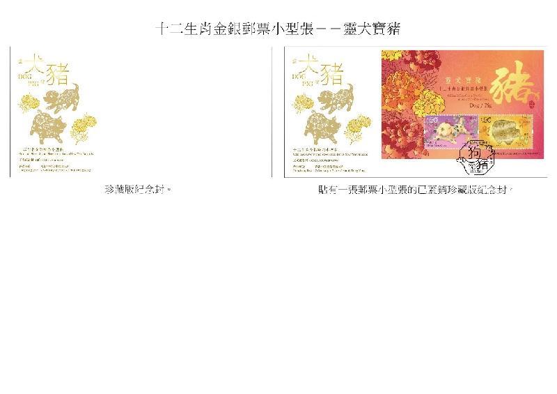 圖示以「十二生肖金銀郵票小型張——靈犬寶豬」為題的珍藏版紀念封和已蓋銷的珍藏版紀念封。