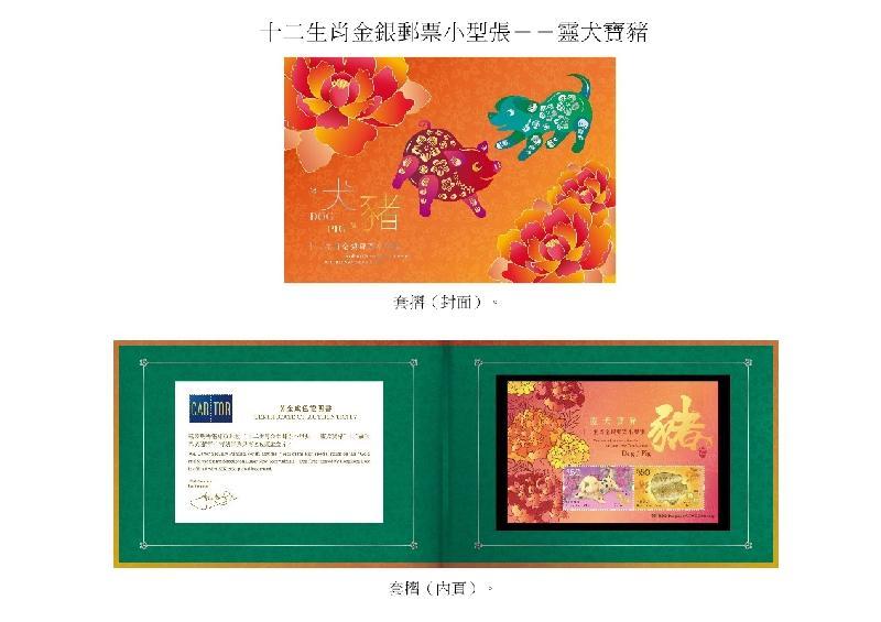 圖示以「十二生肖金銀郵票小型張——靈犬寶豬」為題的套摺。
