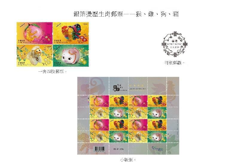 圖示以「銀箔燙壓生肖郵票——猴、雞、狗、豬」為題的一套四枚郵票、特別郵戳和小版張。